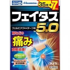 Hisamitsu Обезболивающий пластырь FEITASU при боли в плечах