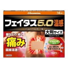 Hisamitsu Обезболивающий согревающий пластырь FEITASU.14 шт