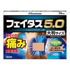 Hisamitsu Обезболивающий пластырь FEITASU при болях в пояснице.14 шт.