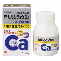 Жевательные витамины кальций D3 со вкусом йогурта.100 шт.
